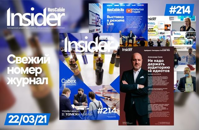 RusCable Insider №214: Главная тема – Cabex 2021